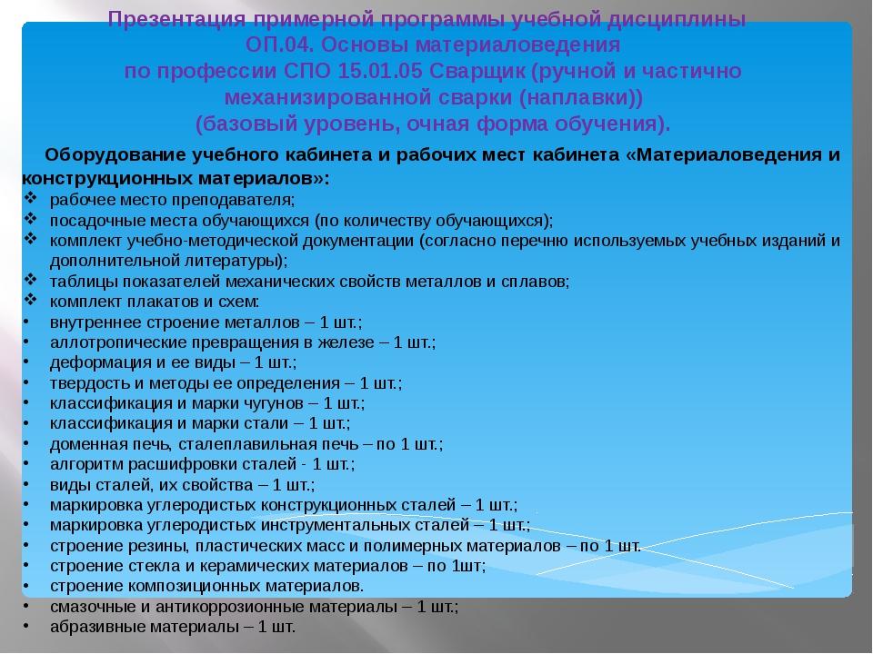 Оборудование учебного кабинета и рабочих мест кабинета «Материаловедения и к...