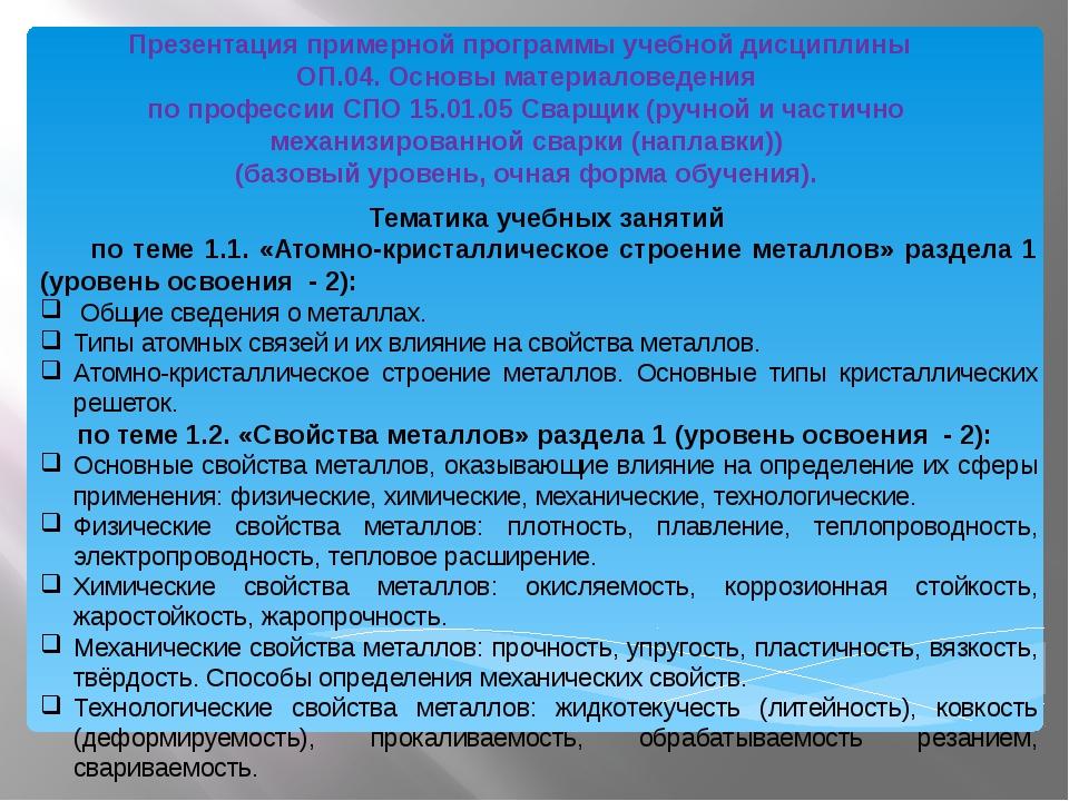 Тематика учебных занятий по теме 1.1. «Атомно-кристаллическое строение метал...