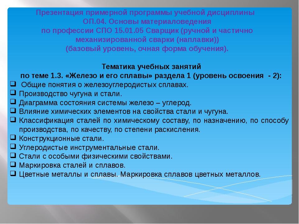 Тематика учебных занятий по теме 1.3. «Железо и его сплавы» раздела 1 (урове...
