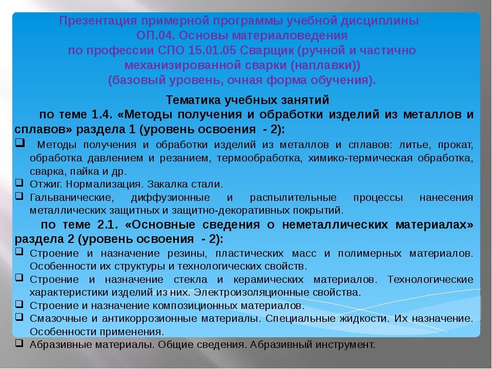 Тематика учебных занятий по теме 1.4. «Методы получения и обработки изделий...
