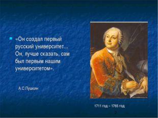 «Он создал первый русский университет... Он, лучше сказать, сам был первым на
