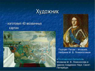 Художник - изготовил 40 мозаичных картин Портрет Петра I. Мозаика. Набрана М.