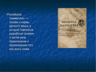 «Российская грамматика»— основы и нормы русского языка, в которой Ломоносов
