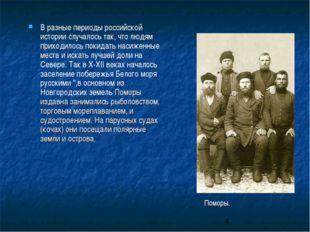 В разные периоды российской истории случалось так, что людям приходилось поки