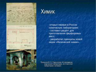Химик Прошение М.В.Ломоносова об учреждении химической лаборатории, его пла