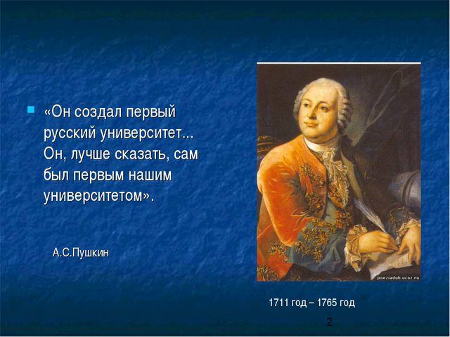 «Он создал первый русский университет... Он, лучше сказать, сам был первым на...