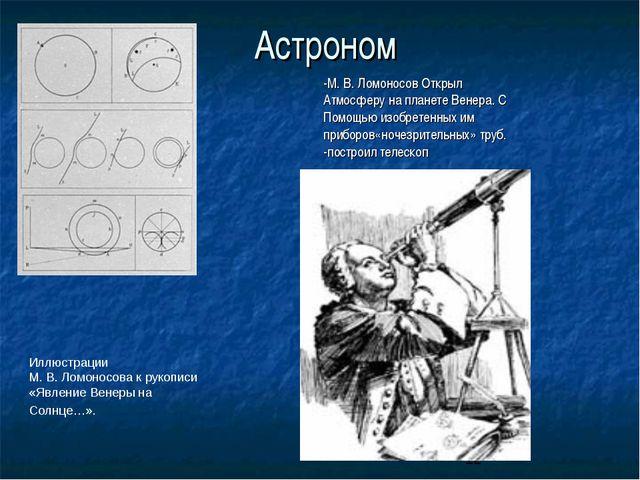 Астроном -М.В.Ломоносов Открыл Атмосферу на планете Венера. С Помощью изобр...