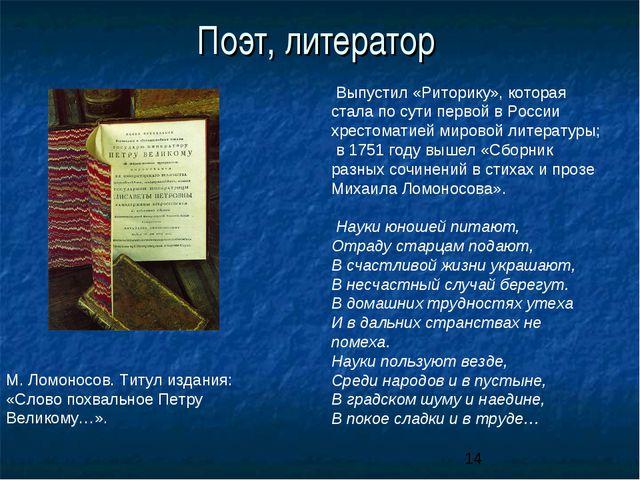 Поэт, литератор М. Ломоносов. Титул издания: «Слово похвальное Петру Великому...