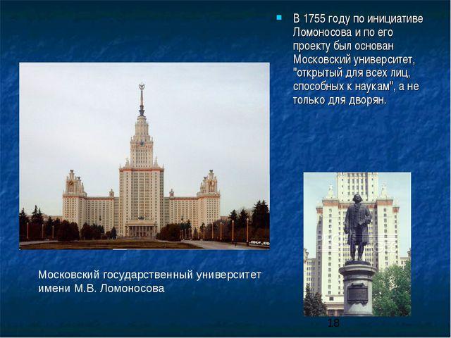 В 1755 году по инициативе Ломоносова и по его проекту был основан Московский...