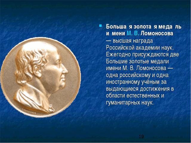 Больша́я золота́я меда́ль и́мени М. В. Ломоно́сова — высшая награда Российско...