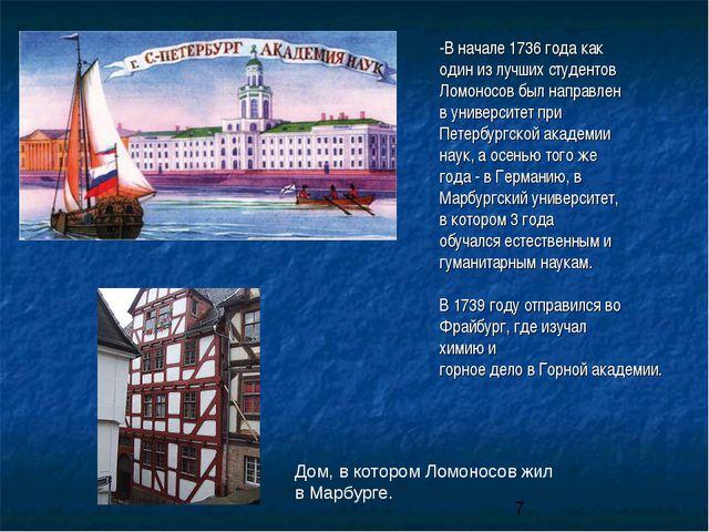 -В начале 1736 года как один из лучших студентов Ломоносов был направлен в ун...