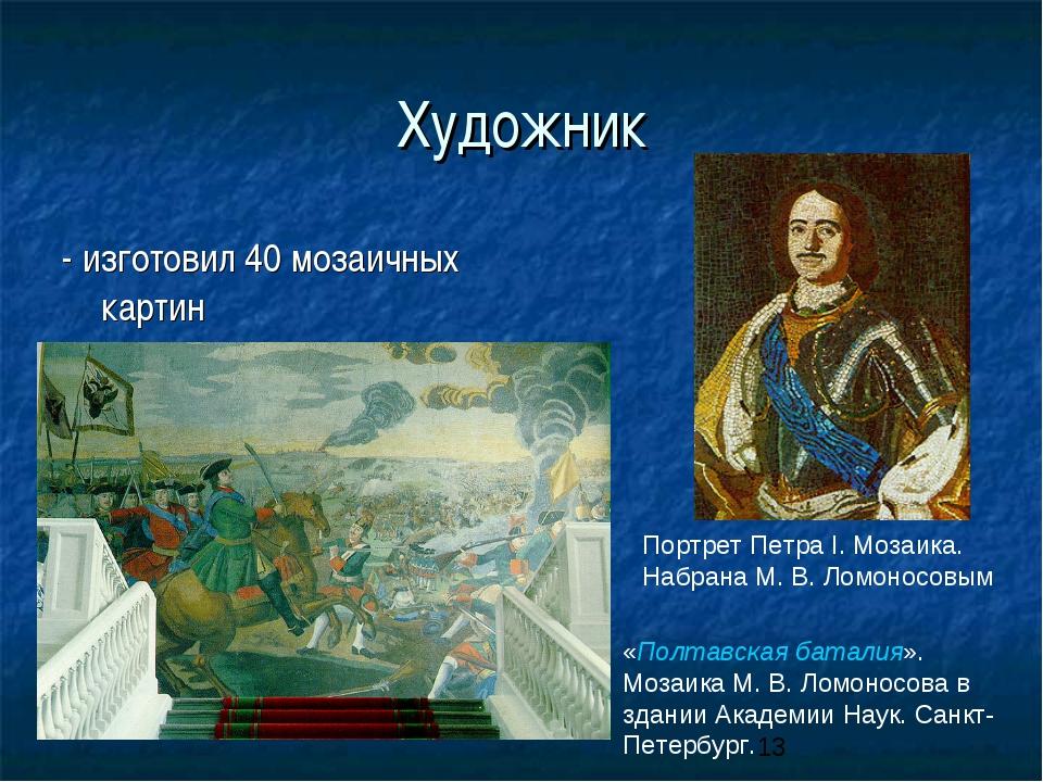 Художник - изготовил 40 мозаичных картин Портрет Петра I. Мозаика. Набрана М....