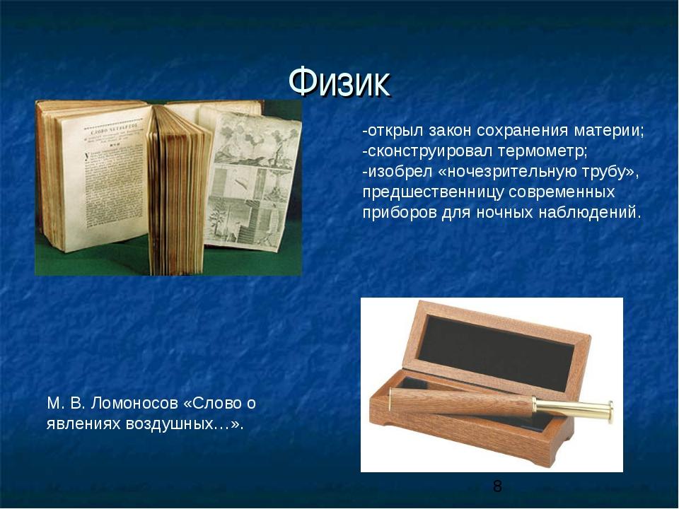 Физик М.В.Ломоносов «Слово о явлениях воздушных…». -открыл закон сохранения...