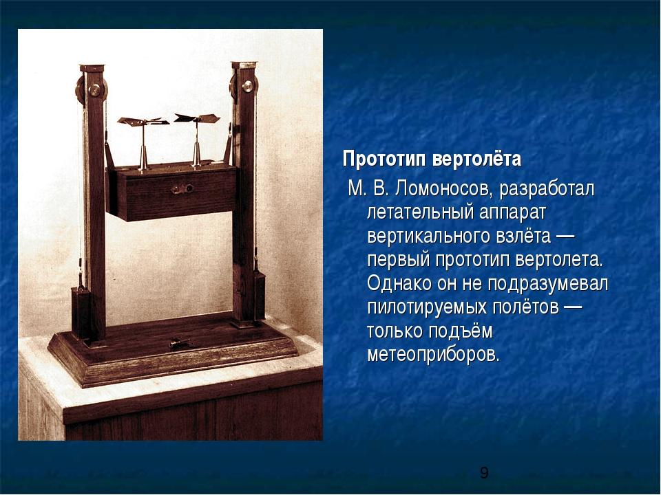 Прототип вертолёта М.В.Ломоносов, разработал летательный аппарат вертикальн...