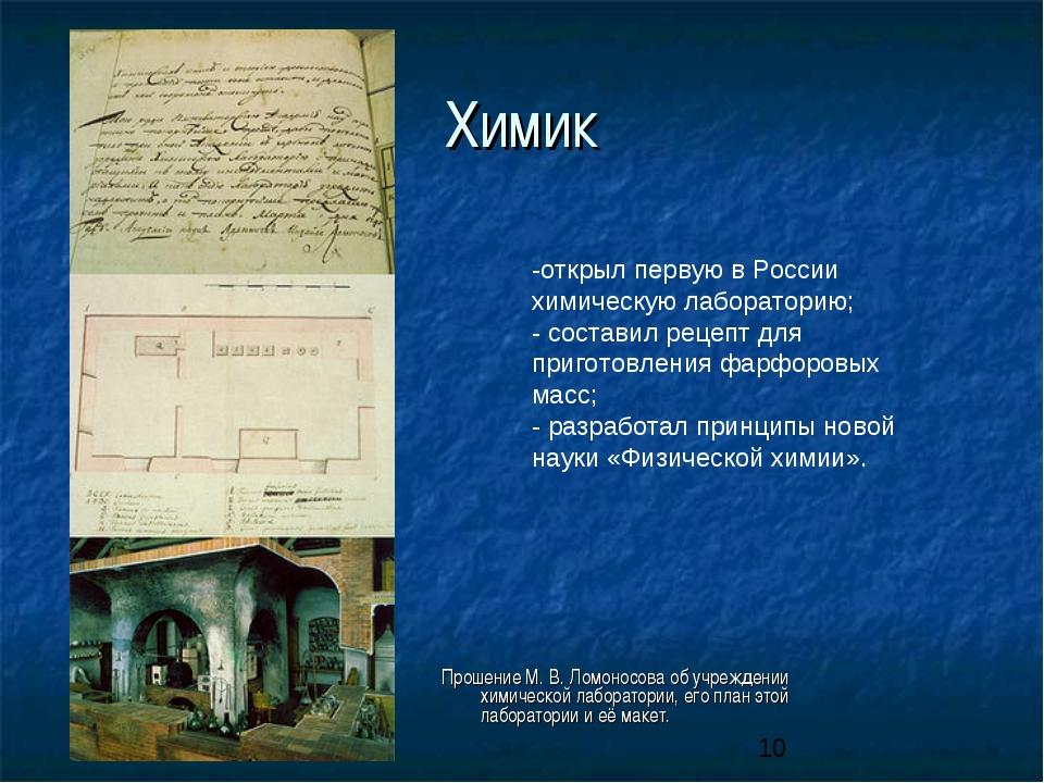 Химик Прошение М.В.Ломоносова об учреждении химической лаборатории, его пла...