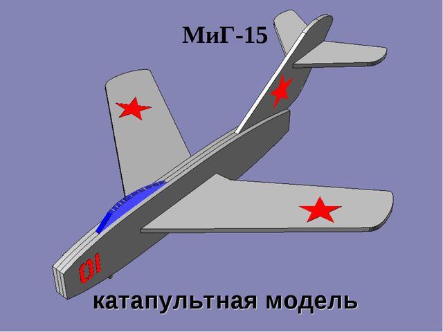 МиГ-15 катапультная модель