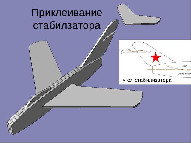 Приклеивание стабилзатора угол стабилизатора
