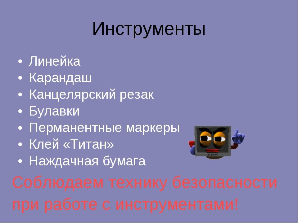 Инструменты Линейка Карандаш Канцелярский резак Булавки Перманентные маркеры...