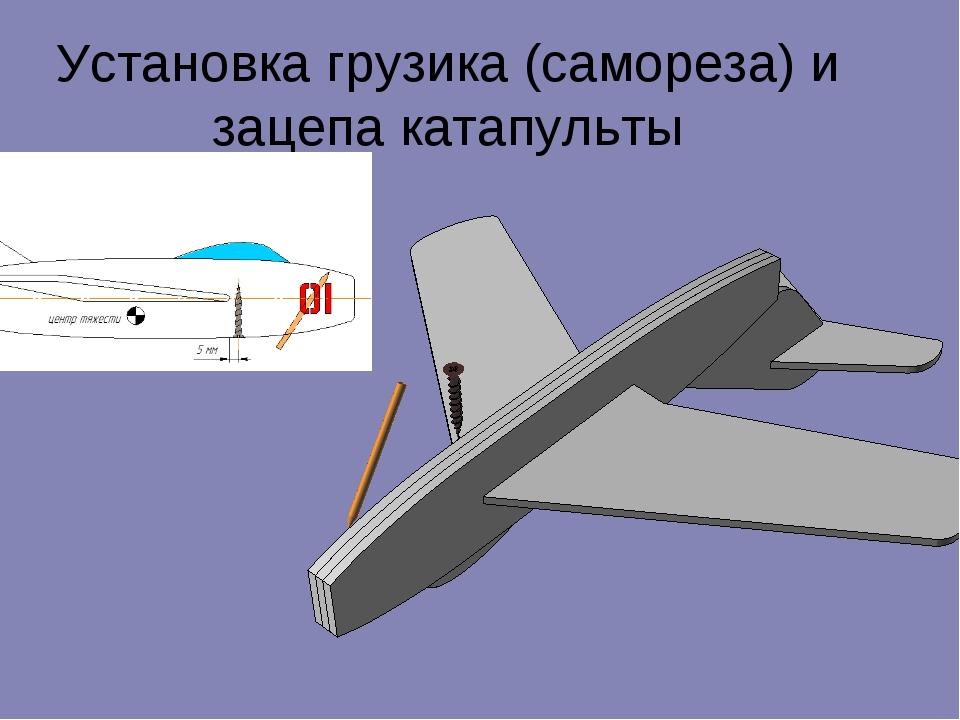 Установка грузика (самореза) и зацепа катапульты
