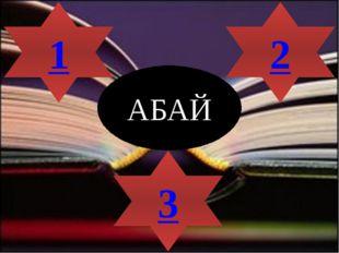 АБАЙ 1 2 3