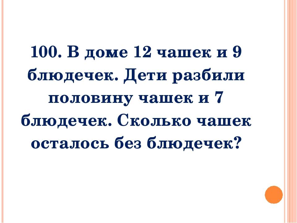 500. В вавилонских табличках это число изображалось в виде сдвоенного угла....