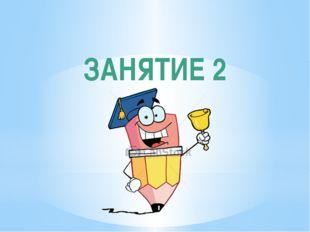 ЗАНЯТИЕ 2