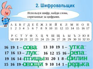 2. Шифровальщик Используя шифр, найди слова, спрятанные за цифрами.  птицы о