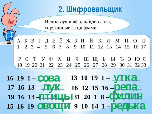 2. Шифровальщик Используя шифр, найди слова, спрятанные за цифрами.  птицы о...
