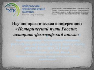 Тема обсуждения: «Своеобразие историко-философской парадигмы Восток-Запад в т