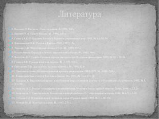 1. Киплинг Р. Рассказы. Стихотворения. Л.,1989, 368 с. 2. Бердяев Н.А. Судьба