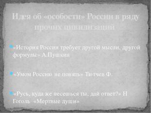 «История России требует другой мысли, другой формулы» А.Пушкин «Умом Россию н