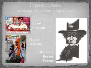 Первый вариант интеграции России в парадигму Китай +Россия Индия +Россия Ближ