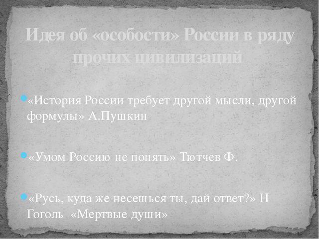 «История России требует другой мысли, другой формулы» А.Пушкин «Умом Россию н...