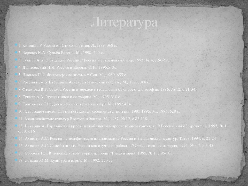 1. Киплинг Р. Рассказы. Стихотворения. Л.,1989, 368 с. 2. Бердяев Н.А. Судьба...
