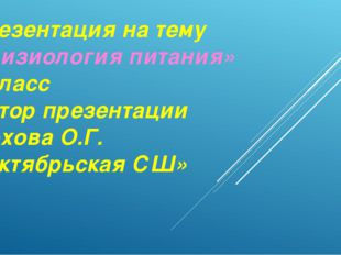 Презентация на тему «Физиология питания» 5 класс Автор презентации Мохова О.Г