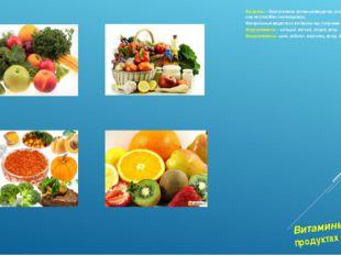 Витамины в продуктах Витамины – биологически активные вещества, которые орган