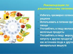 Рекомендации по рациональному питанию: Избегать чрезмерно соленой еды в раци
