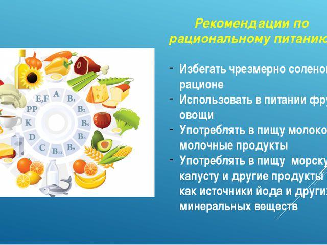 Рекомендации по рациональному питанию: Избегать чрезмерно соленой еды в раци...