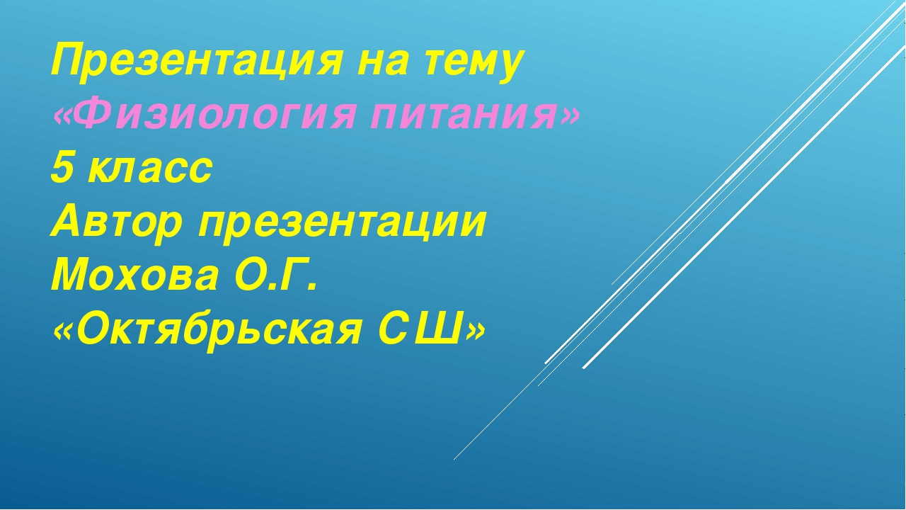 Презентация на тему «Физиология питания» 5 класс Автор презентации Мохова О.Г...