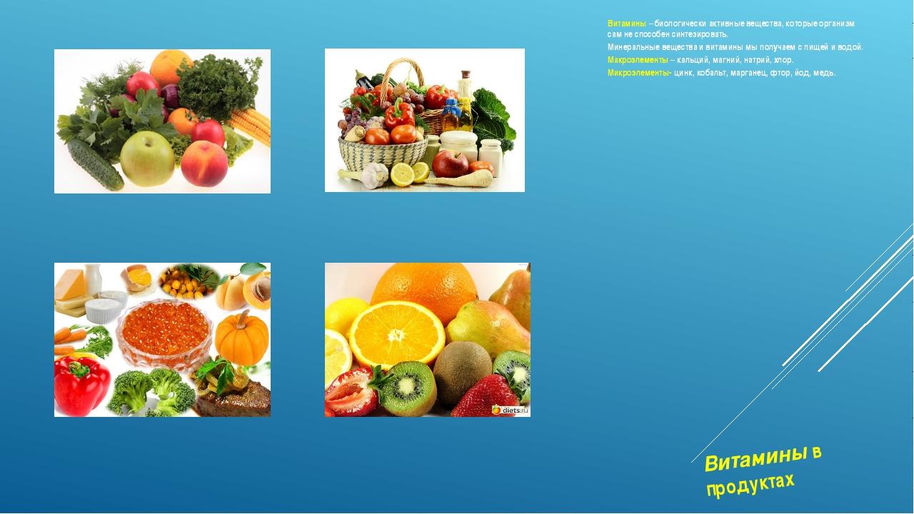 Витамины в продуктах Витамины – биологически активные вещества, которые орган...
