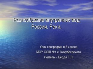 Разнообразие внутренних вод России. Реки. Урок географии в 8 классе МОУ СОШ №