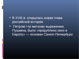 В XVIII в. открылась новая глава российской истории. В XVIII в. открылась но