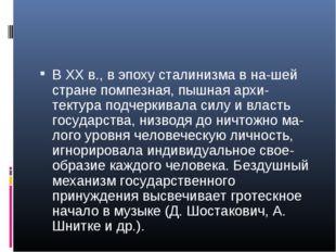 В ХХ в., в эпоху сталинизма в нашей стране помпезная, пышная архите