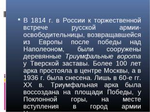 В 1814 г. в России к торжественной встрече русской армии-освободительницы, во