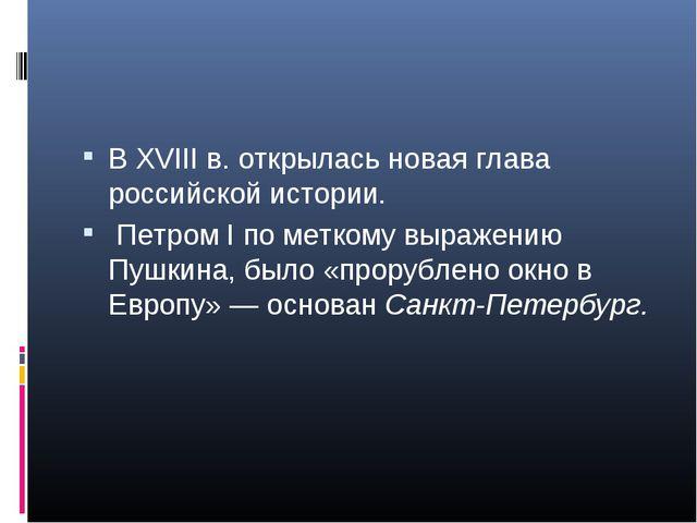 В XVIII в. открылась новая глава российской истории. В XVIII в. открылась но...