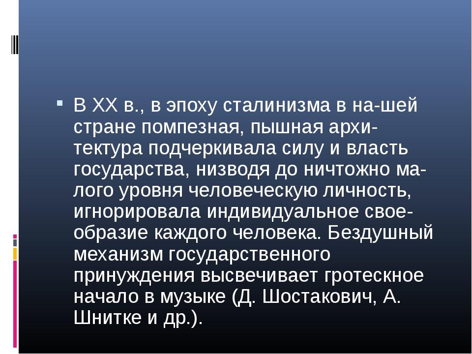 В ХХ в., в эпоху сталинизма в нашей стране помпезная, пышная архите...