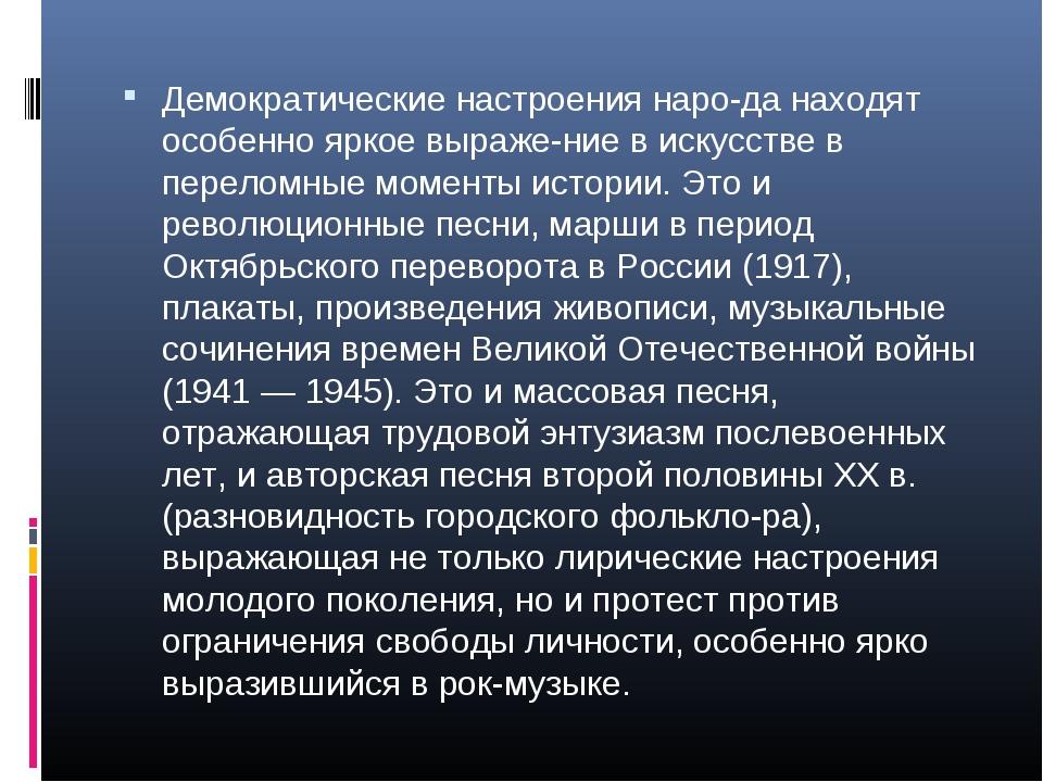 Демократические настроения народа находят особенно яркое выражение...