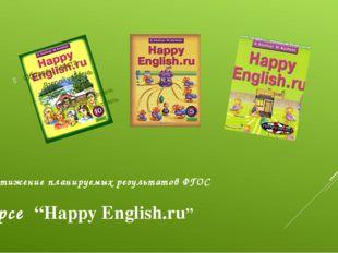 """Достижение планируемых результатов ФГОС в курсе """"Happy English.ru"""""""