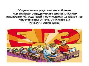 Общешкольное родительское собрание «Организация сотрудничества школы, классны
