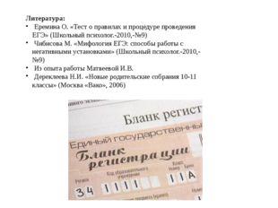 Литература: Еремина О. «Тест о правилах и процедуре проведения ЕГЭ» (Школьный